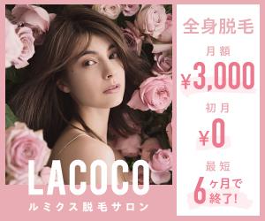 ラココ公式サイト画像